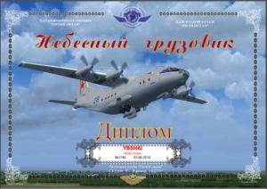 ham aviator club 2016