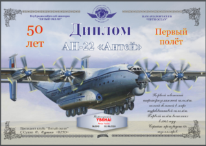 ham aviator club 2016a
