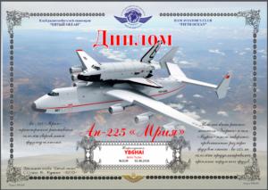 ham aviator club 2016c