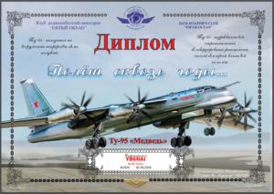 ham aviator club 2016d