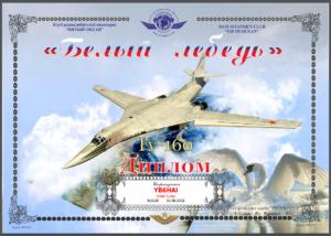 ham aviator club 2016e